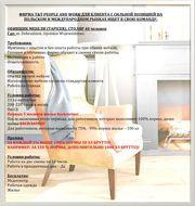 ОБИВЩИК МЕБЕЛИ (TAPICER),  СТОЛЯР работа в Польше